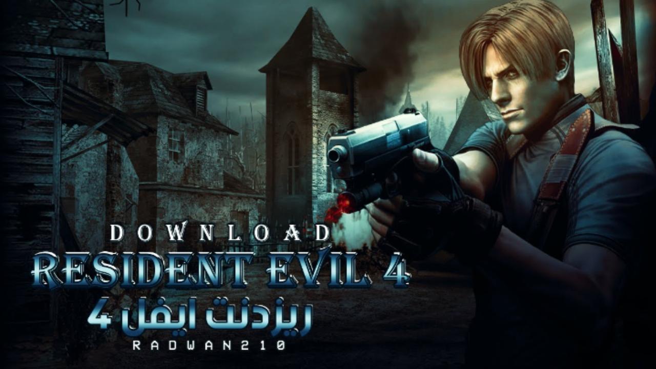 تحميل لعبة Resident Evil 4 رزدنت ايفل للكمبيوتر رابط مباشر
