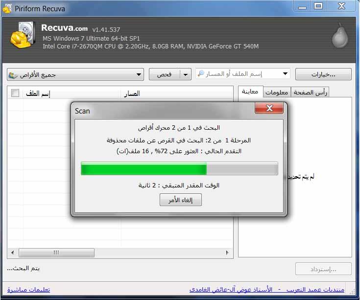 مجموعة برامج لاستعادة الملفات المحذوفة 2018 برابط مباشر recuva2.jpg