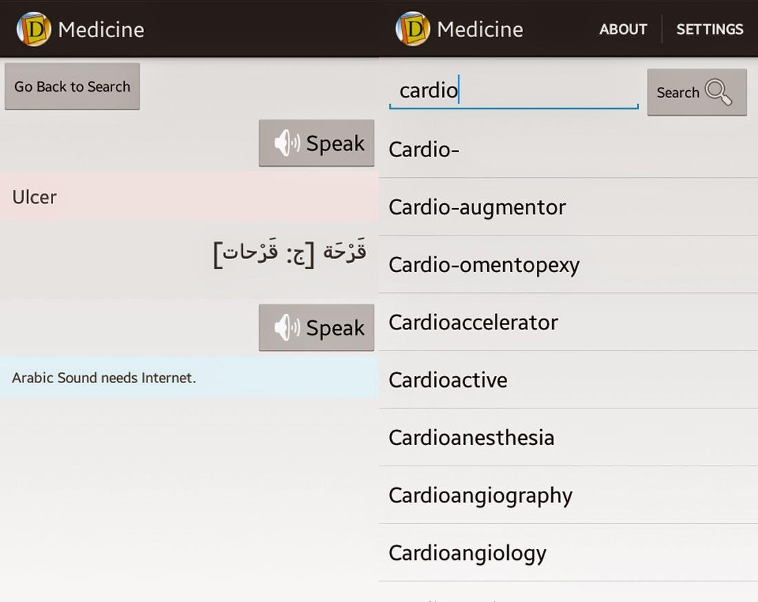 تحميل قاموس طبي انجليزي عربي مجانا للكمبيوتر
