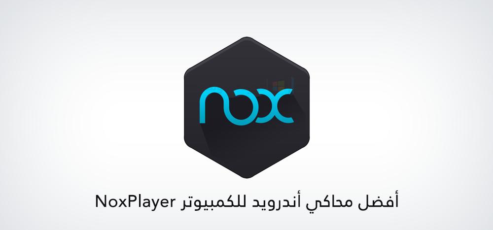تحميل برنامج نوكس
