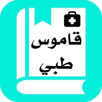 قاموس طبي انجليزي عربي ناطق للتحميل