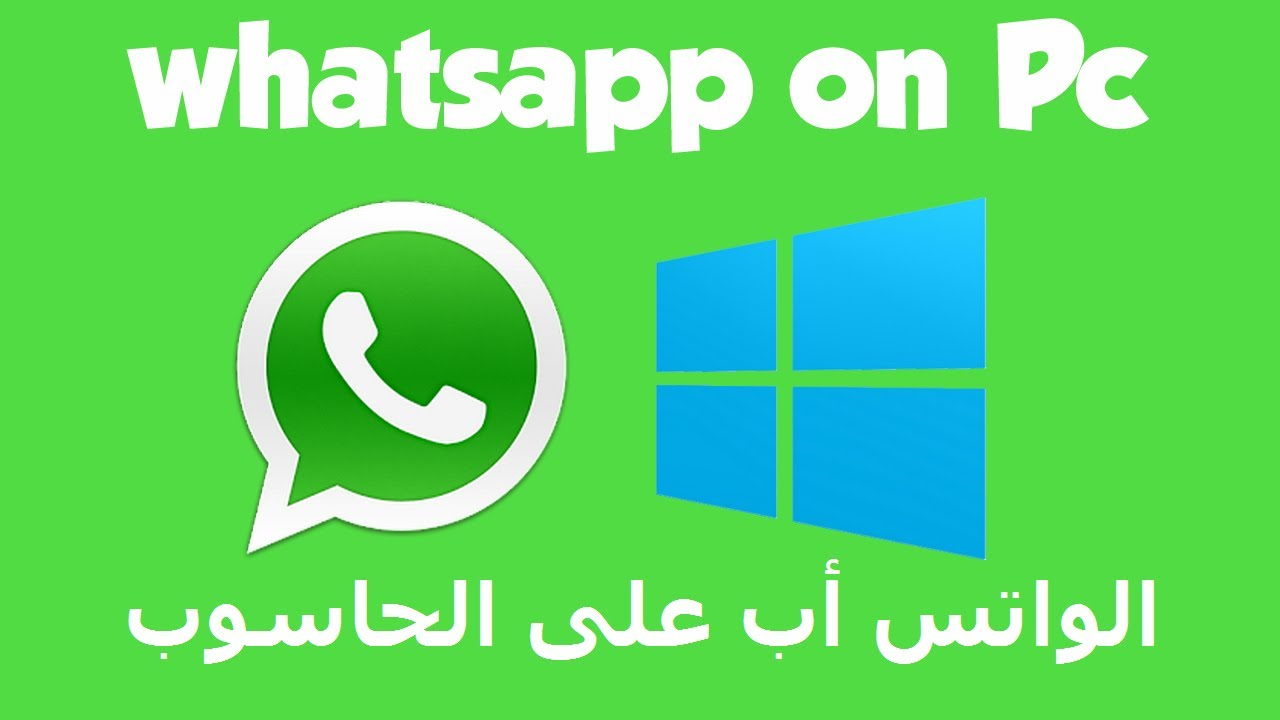 برنامج whatsapp spy مجانا