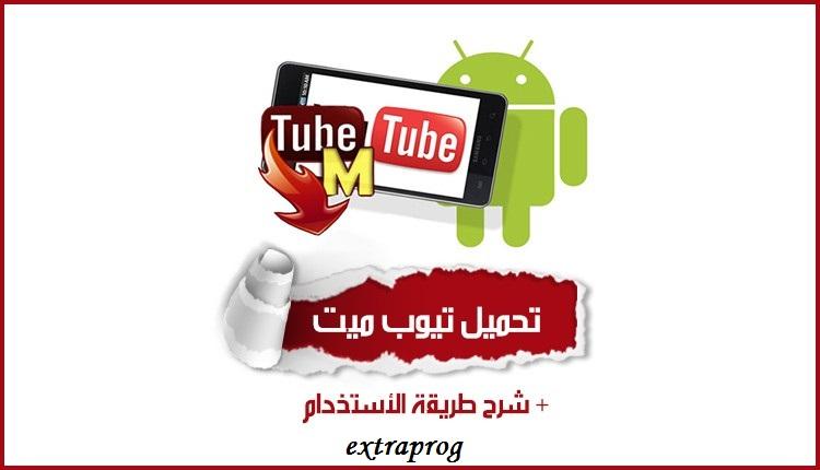 25f3da907 تحميل برنامج تيوب ميت للكمبيوتر 2019 TubeMate Downloader