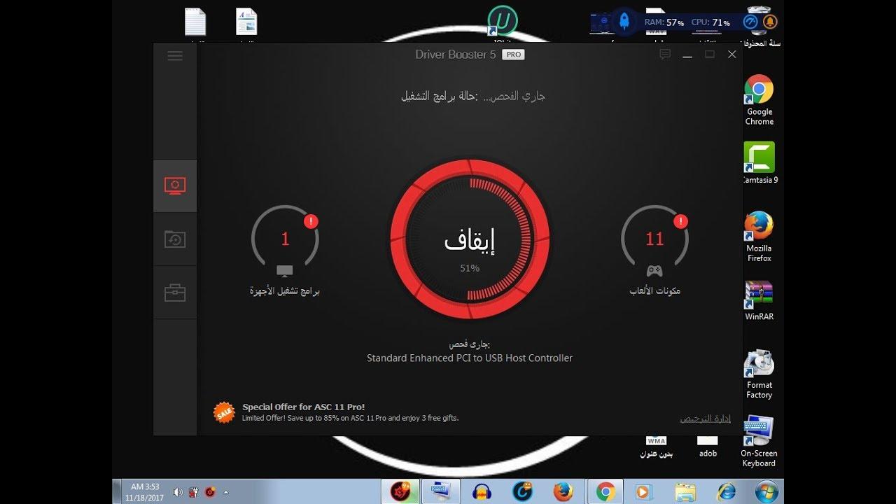 تحميل برنامج IObit Driver Booster maxresdefault-3.jpg
