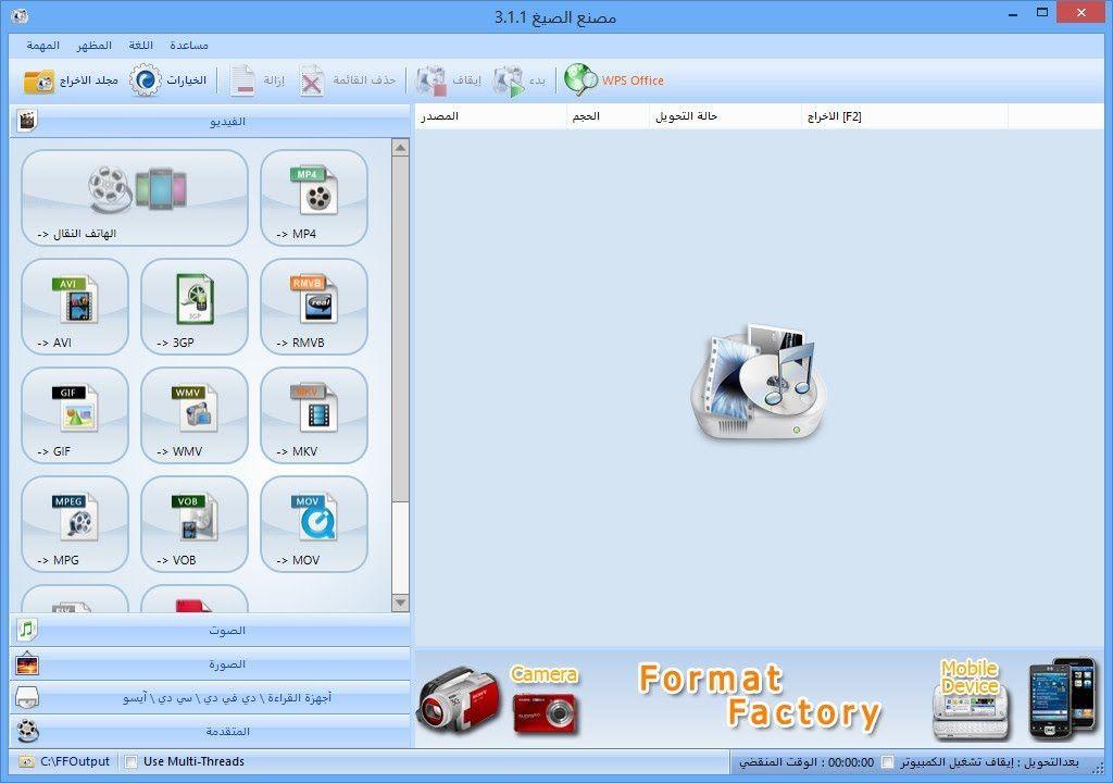 برنامج ترجمة الفيديو للكمبيوتر
