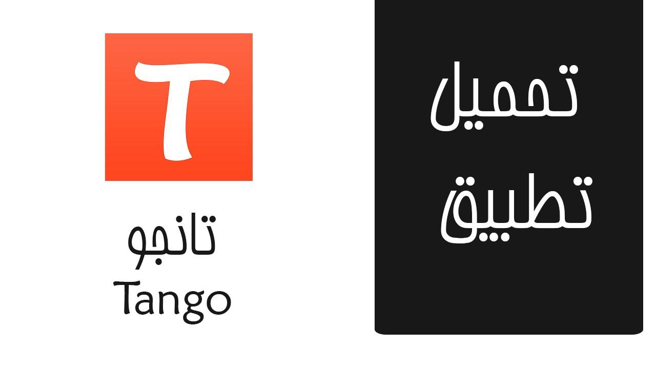 برنامج تانجو تحميل