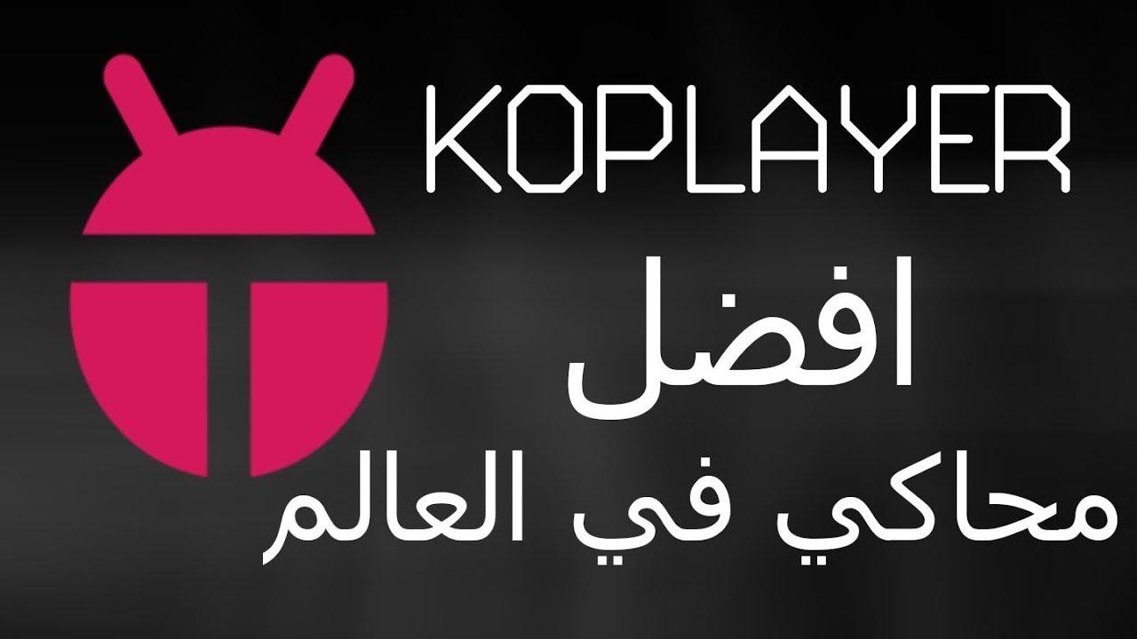 تحميل برنامج koplayer