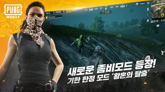 Pubg KR ببجي الكورية