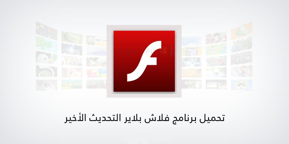 تنزيل برنامج adobe flash player 11