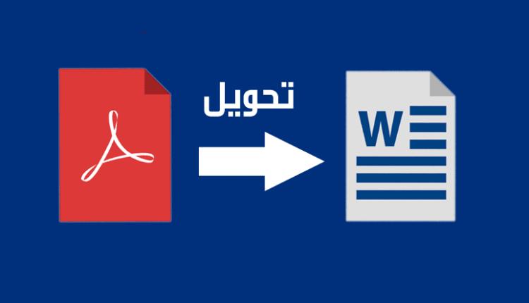 تحويل ملف pdf كبير الى word