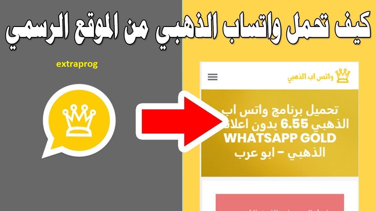 تحميل الواتس الذهبي ابو عرب