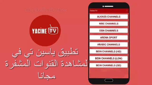 تحميل تطبيق extra tv